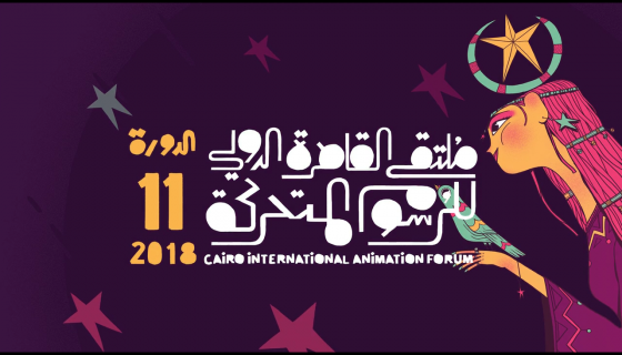 Cairo International Animation Forum - CIAF
