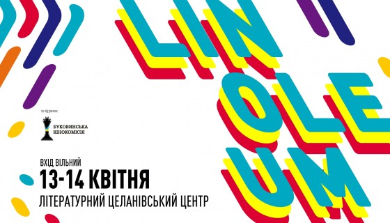 Linoleum Animation Fest in Chernivtsi On April 13-14