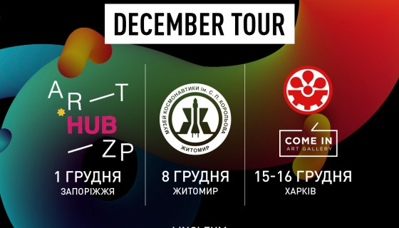 In December LINOLEUM will hold special screenings in three cities of Ukraine