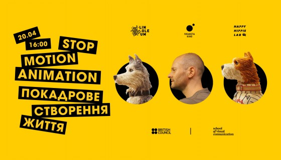 Key animator of Isle of Dogs by Wes Anderson, Academy Awards 2019 nominee, to deliver a lecture on stop motion animation in Kyiv